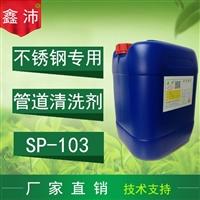 供應鑫沛SP  103不銹鋼管道清洗劑