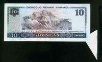 十元错版币的近日拍卖信息