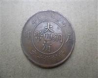 大清銅幣戶部當十可以賣到 什么價位