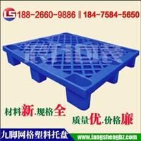 清远塑料托盘/地台板/塑料卡板生产厂家