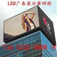 潍坊回收LED显示屏价格好的