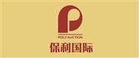北京保利国际拍卖公司