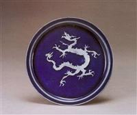 交易元藍釉龍紋盤正規的地 方是哪里