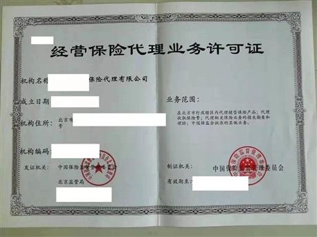 关于保险中介机构设立分支机构有关事项的通知   中国...