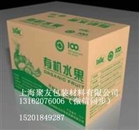 上海纸箱纸盒瓦楞纸箱生产厂家