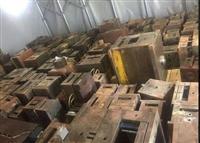 東莞廢模具回收 專業回收模具 上門回收模具 回收廢模具鐵
