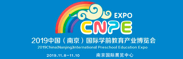 2019年中国(南京)国际学前教育产业博览会