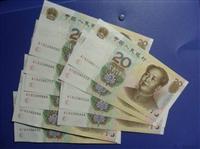 2019年20元錯版幣交易平臺