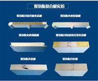 岚山区聚氨酯彩钢板厂家供货中汇钢构