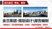 新闻:长沙公司写选址规划论证报告公司-优良企业