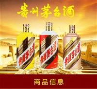 天津茅台酒回收收购茅台酒价格