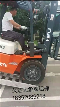 叉車鋁爬梯,裝載機鋁爬梯,鏟車鋁爬梯5T-8T工程機械配件