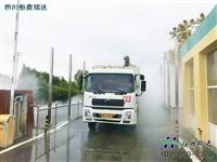 自动高压喷雾消毒