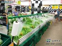 新型蔬菜保鲜设备喷雾加湿