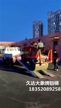 工程機械上下貨車裝載機爬梯,叉車鋁爬梯,鉆探機鋁爬梯4.2米5T