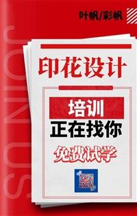 深圳市學生黨印花設計原理 揭陽市高級印花制圖設計出圖流程
