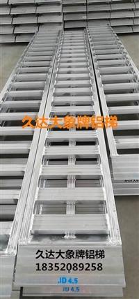 裝載機鋁樓梯,叉車鋁爬梯,叉車上下車爬梯,裝載機爬梯4.5米5T圖片
