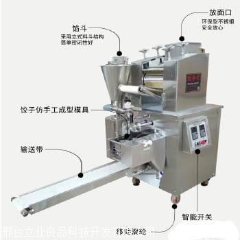 LEARPIN/立业良品 右玉县批发饺子机器 小型包饺子机