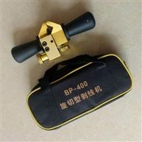 绝缘导线剥皮器,BP-400旋切剥线钳,电缆剥皮刀