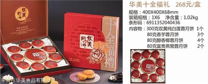 惠州华美月饼批发团购报价