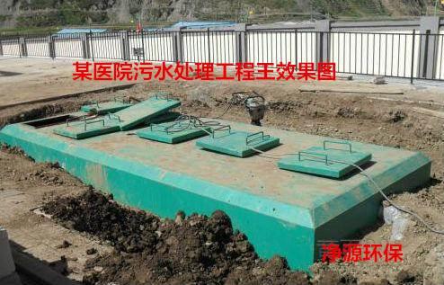 宣城新建医院污水处理设备说明