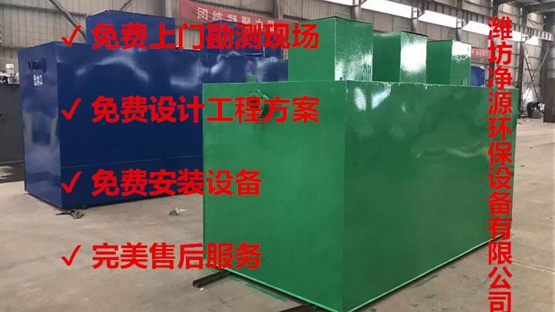 濮阳医院污水处理设备厂家