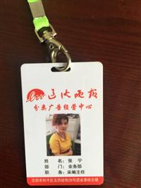 遼沈晚廣告電話88 610343-沈陽報紙廣告電話