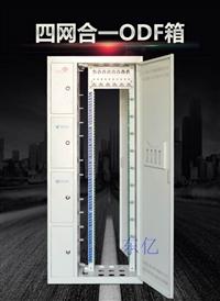 576芯四網合一ODF光纖配線架