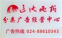 遼沈晚報廣告部電話-遼沈晚報廣告登報電話 8861  0343