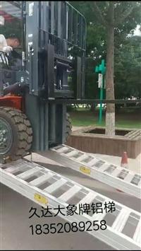 工程機械上下車鋁跳板3.8米叉車鋁爬梯,裝載機爬梯,上下車鋁橋板