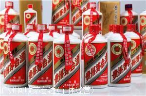 广州回收2019年茅台酒价格 回收茅台酒商家报价