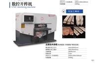 木工開榫機hg-03數控自動化設備速度快