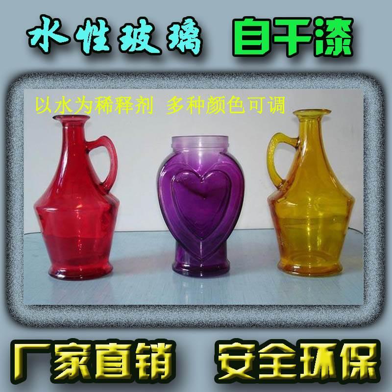 供应玻璃水性自干漆 自干快环保玻璃水性自干漆
