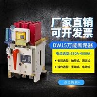 旭辉框架断路器CIW3-4000M/3P-1600A