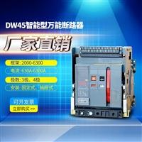 六开框架断路器SLKW1-2000/1250-3P