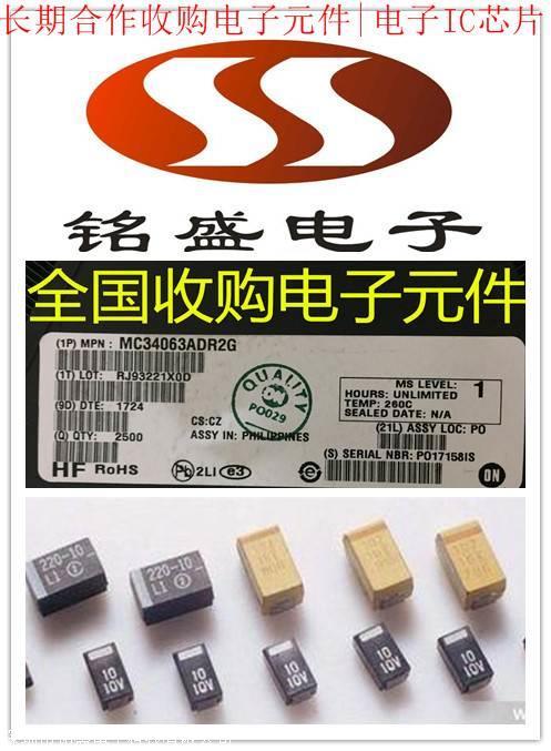济南收购芯片回收ic