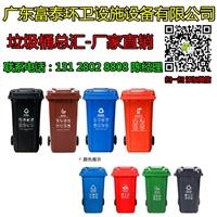 广东蓝绿红灰四色分类垃圾桶  户外分类果皮箱