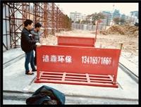 广州塔吊喷淋-移动式自动洗车机-建筑工地洗车平台