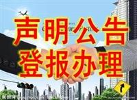 遼寧省級報紙聲明登報價格