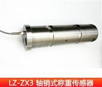 合肥力智LZ-ZX3轴销传感器