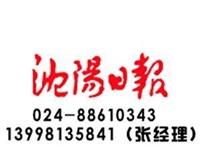 沈陽日報廣告部電話-沈陽日報廣告部地址 8861  0343