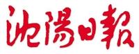 沈陽日報廣告部電話-沈陽日報廣告電話 8861 0343