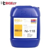 比格莱生产供应滚镀镍光亮剂 批发滚镍光泽剂 滚镍添加剂厂家直销