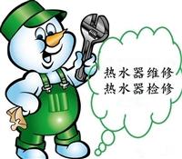 西安灞桥区热水器维修电话