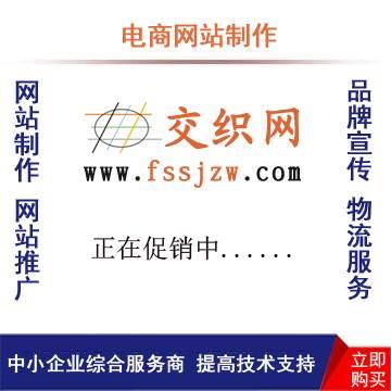 紙業,電商網站建設,網站推廣,網站優化,產品宣傳