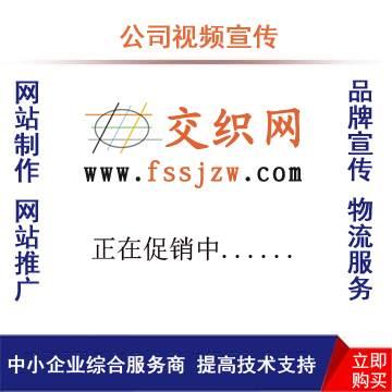 消防,電商網站建設,網站推廣,網站優化,產品宣傳