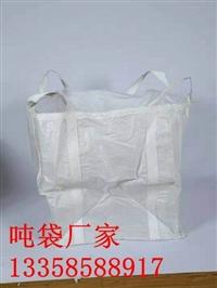 沧州电石包装吨袋厂家