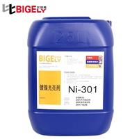 比格莱供应电镀镍光亮剂 生产镀镍光泽剂 全光亮镍添加剂厂家批发