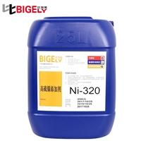 供应环保电镀高硫镍添加剂 生产镀镍光泽剂 电镀镍光亮剂批发