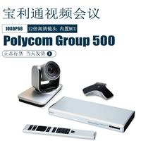 宝利通会议终端Group500
